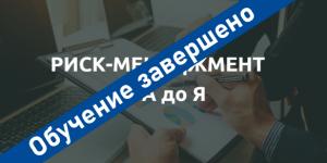 БЕСПЛАТНЫЙ ОНЛАЙН-КУРС РИСК-МЕНЕДЖМЕНТ