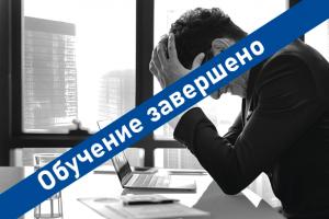Антикризисный менеджмент – онлайн-обучение бесплатно