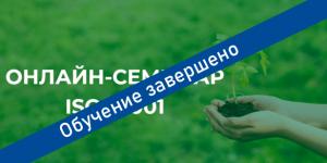 ДВУХДНЕВНЫЙ ОНЛАЙН СЕМИНАР ISO 14001