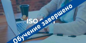 ОНЛАЙН-КУРС ISO 9001