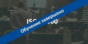 ISO 22000 – онлайн-обучение