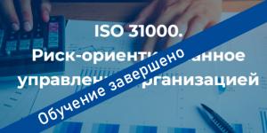 Онлайн-курс ISO 31000:2018