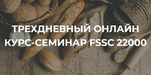 ТРЕХДНЕВНЫЙ ОНЛАЙН КУРС-CЕМИНАР