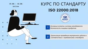 Курс по стандарту ISO 22000:2018