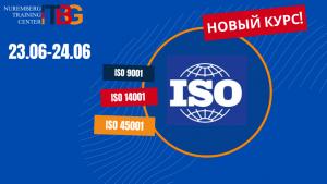 ДВУХДНЕВНЫЙ ОНЛАЙН КУРС по ISO 9001; ISO 14001; ISO 45001 (ICM)