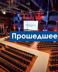 Международная конференция GMP +