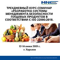 ТРЕХДНЕВНЫЙ КУРС-СЕМИНАР  «Разработка системы менеджмента безопасности пищевых продуктов в соответствии с ISO 22000:2018. »