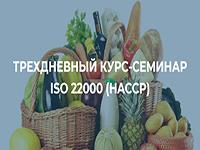 ТРЕХДНЕВНЫЙ КУРС-СЕМИНАР ISO 22000