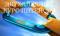 ДВУХДНЕВНЫЙ КУРС-ИНТЕНСИВ ISO 9001:2015