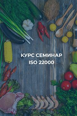 ТРЕХДНЕВНЫЙ КУРС-СЕМИНАР ISO 22000:2018