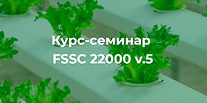 ТРЕХДНЕВНЫЙ КУРС-CЕМИНАР FSSC 22000 v.5ТРИДЕННИЙ КУРС-СЕМІНАР FSSC 22000 v.5