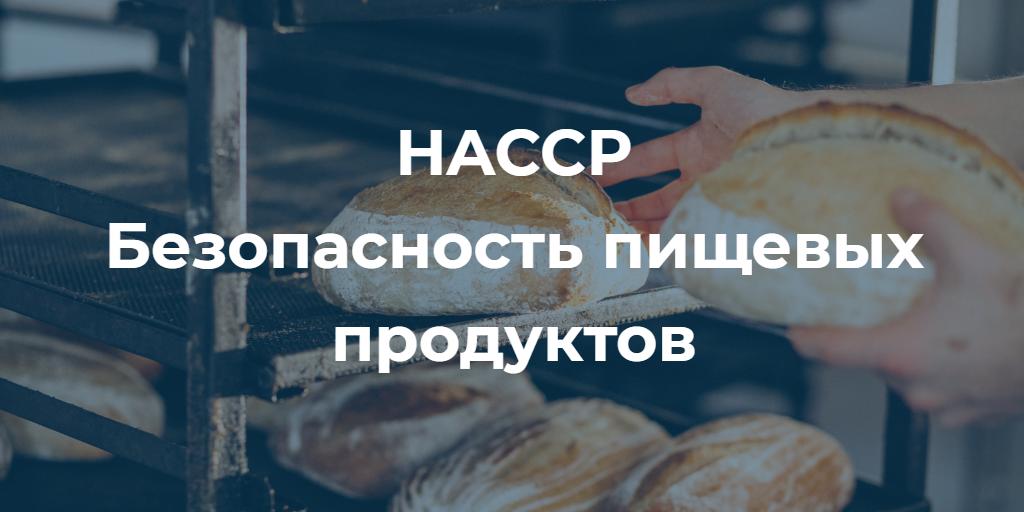 Двухдневный онлайн-семинар HACCP