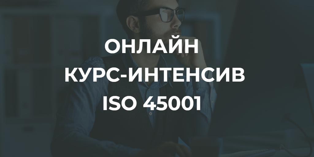 ДВУХДНЕВНЫЙ ОНЛАЙН КУРС-ИНТЕНСИВ ISO 45001