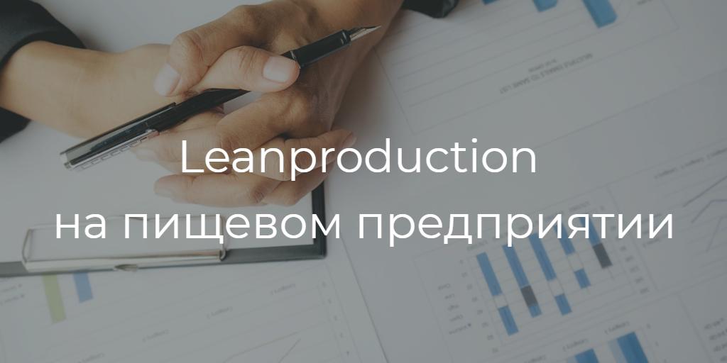 Практический семинар – тренинг Leanproduction